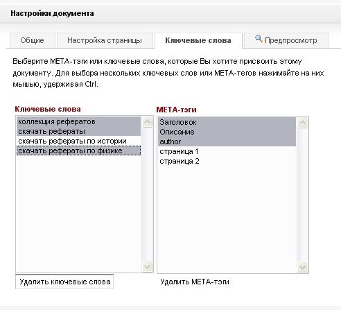 Как внести ключевые слова и META-теги в MODx