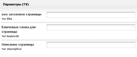 meta-теги на странице в MODx 1.0.2